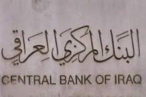 State Bank of Iraq